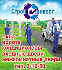 Строй-Инвест Димитровград
